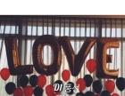 延吉气球婚庆节日生日派对编织创意场地造型布置装饰汽