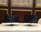 湖南 长沙 商务笔记本电脑 苹果IPAD 手机 出租 租赁