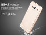 红米2手机壳 红米2A手机套  红米超薄 防摔手机壳 防水印手机