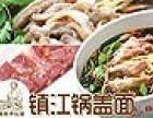 镇江锅盖面加盟