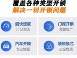 上海開鎖-上海開鎖公司-24小時上門開鎖-上海開鎖網