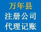 万年县 注册公司 工商代办