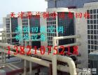天津中央空调回收 天津二手空调制冷设备回收