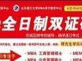 2017年专业硕士MBA/MPA报考条件最新政策