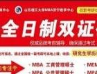 MBA MPA联考笔试辅导,免费试听