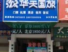 郴州华天国际旅行社有限公司永兴营业部