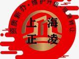 上海正凌专业代办各类资质,人员培训
