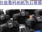 临沂市相机 摄像机 正规售后维修站 现场检测 立等可取