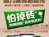 宜春水性瓷砖粘结剂厂家 单组份瓷砖粘结剂批发价格