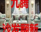 中山市沙发翻新厂中山小榄沙发翻新办公椅沙发翻新