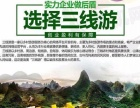 陕西浪美旅游服务有限公司加盟 旅游/票务