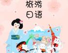 天津河西业余日语培训班,昭和日语培训学校