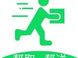 广州便利专送跑腿加盟