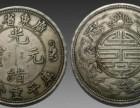 陕西西安哪里可以拍卖古董广东省光绪元宝
