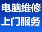 沈阳皇姑区二四二医院上门修电脑全区24小时快速维修电脑电话