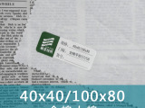 全棉人棉 R45*45/100*80 半