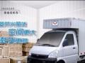 桂林3米2的厢式货车专业出租,空车带货,长途短途,