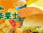 【华莱士官网】华莱士快餐炸鸡汉堡加盟官方**指定