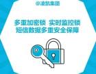 河南凌凯短信平台