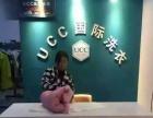 【UCC国际洗衣】0加盟费 月入10万