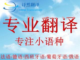 上海德语口译 展会翻译 商务陪同口译