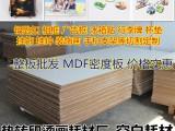 深圳热转印MDF空白板 热升华MDF涂层板 个性影像空白板