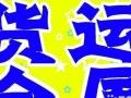 钦州信息部、专业调度各地回程车、普货设备、搬家搬厂、大件