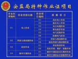 银川考高压低压电工证一般多少钱可以去哪里报名