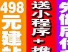 498元建站【后付费】送全网推广+小程序+3网合1