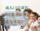江门蓬江区英语口语培训,日常交流口语培训,商务英语口语培训