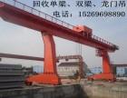 转让/回收二手龙门吊二手起重机2吨5吨10吨20吨30吨