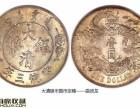 重庆云阳免费鉴定古董古玩大清银币机构