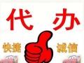 专业咨询 办理贵州省车辆《全国**咨询》服务