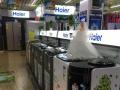 海尔专卖店 店面升级各大品牌强强联手 打造价格低谷