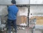 唐山专业打孔楼板打孔承重墙开洞墙体楼板切割开门开窗