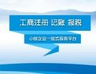 天津武清记账会计 代理记账公司