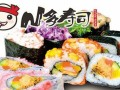 n多寿司加盟 日本料理韩式料理回转寿司加盟费多少钱