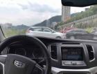 吉利汽车 2016款 远景 1.5L 手动幸福版