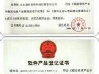 郑州软件著作权登记/河南双软认证高新认证