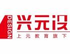 徐州学平面设计哪个学校教的好(上元)全方位打造职场精英