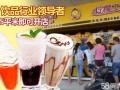 柠檬工坊奶茶店加盟 夏天卖冷饮,冬季卖热饮