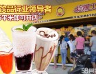 柠檬工坊奶茶店加盟,五大扶持开业有保障