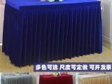 酒店餐廳桌布臺布會議室桌布桌裙定做多功能廳桌布桌套椅子套