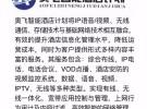 为郑州企业,网吧,KTV,酒店等办理光纤