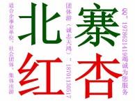 平谷石林峡+金海湖团体一日游 采摘北寨红杏一日游多少钱