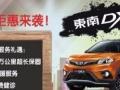 春季钜惠 东南DX7 现金让利8000元
