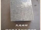 天迁成磁铁大量生产各种钕铁硼
