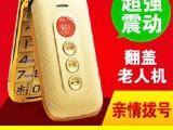 福中福F633 老人手机 大字大屏大声 老人机 翻盖老年手机 老