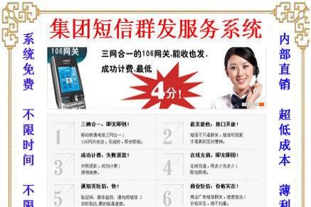 黄山【短信系统】各行业可发通知、祝福、宣传。找客户