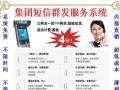南阳丨短信业务丨短信验证码丨会员短信、通知、宣传
